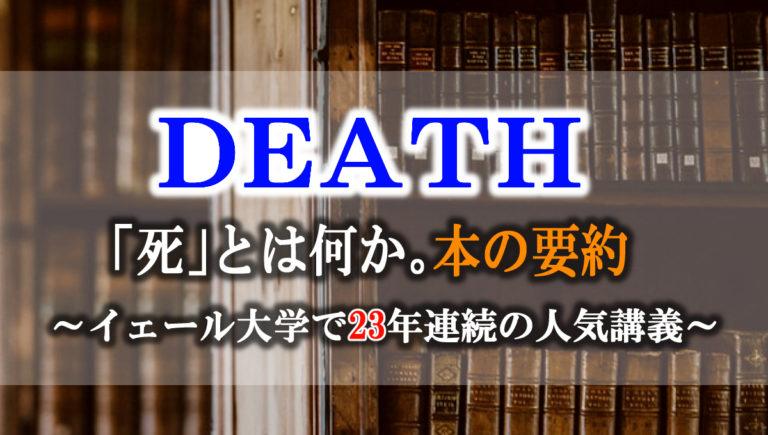 死とは何かという本画像7