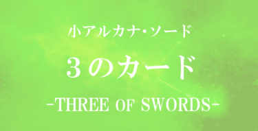 タロットカード・ソードの3の意味【相手の気持ち・恋愛・仕事】