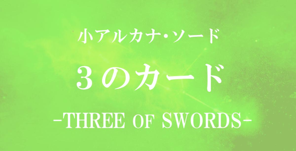 ソードの3のカードの意味アイキャッチ画像