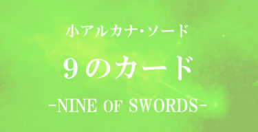 タロットカード・ソードの9の意味【相手の気持ち・恋愛・仕事】