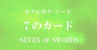 タロットカード・ソードの7の意味【相手の気持ち・恋愛・仕事】