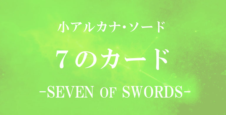 ソードの7のカードの意味アイキャッチ画像