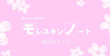 モレスキンノート限定版さくら【めっちゃ可愛い!】