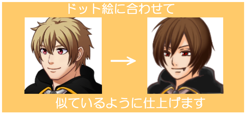 RPGツクールキャラクターフェイス