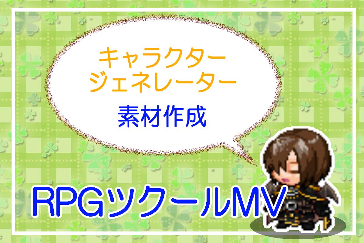 RPGツクールMVキャラクタージェネレーター素材作成アイキャッチ画像