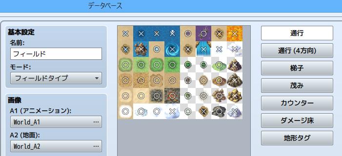 RPGツクールMVでゲーム作成【初心者向け】05