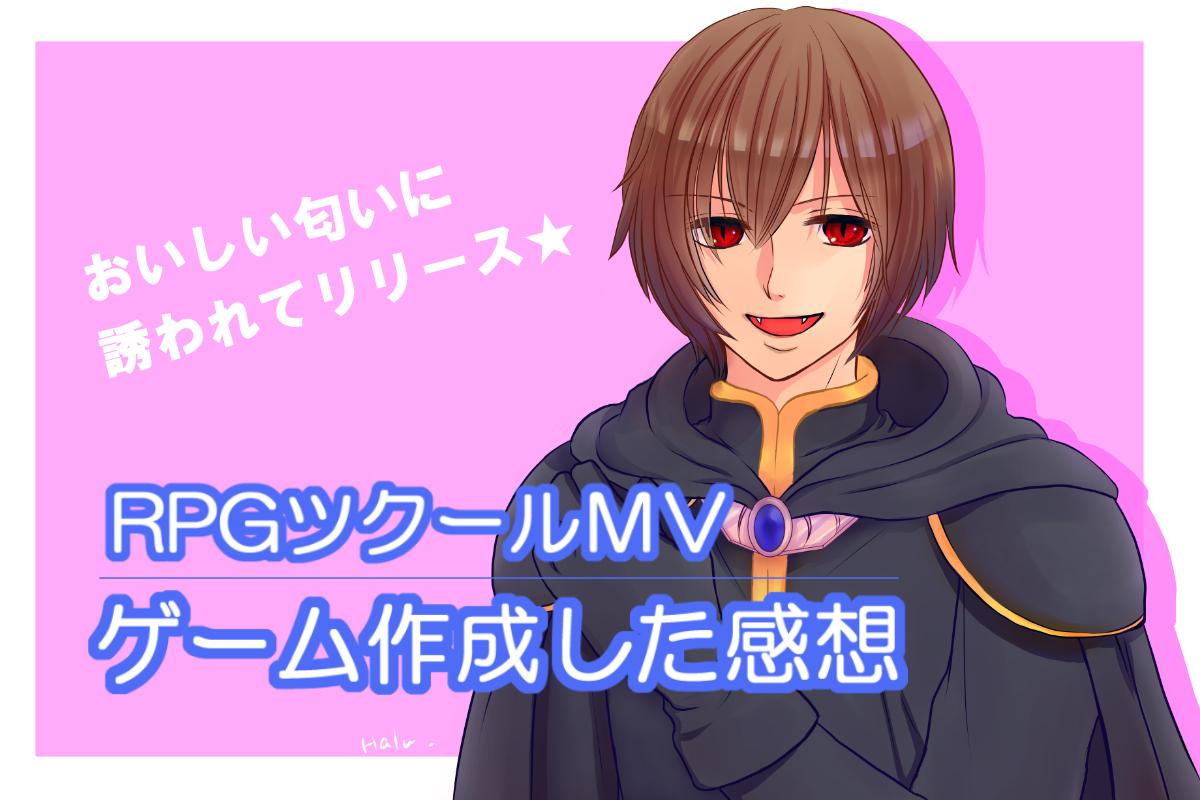 RPGツクールMVでゲーム作成【初心者向け】アイキャッチ画像