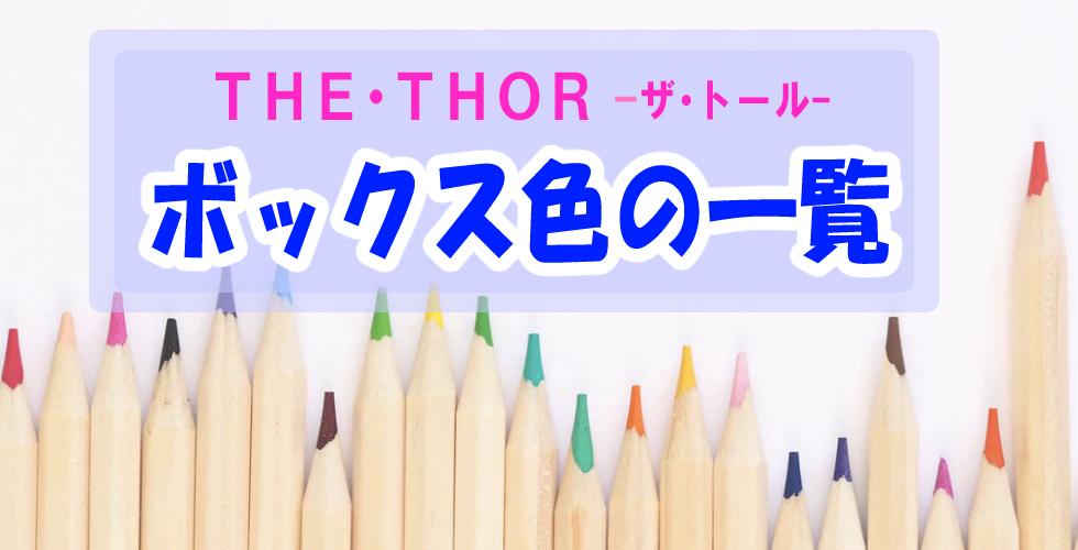 THE THORのボックス色の一覧アイキャッチ画像