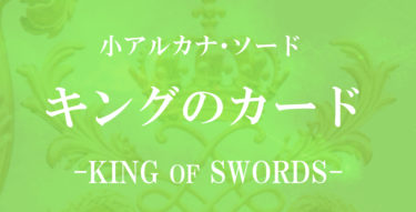 タロットカード・ソードのキングの意味【相手の気持ち・恋愛・仕事】
