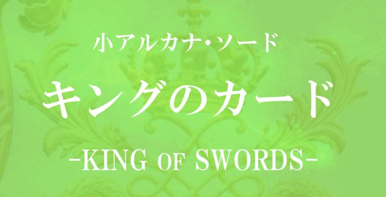ソードのキングのカードの意味アイキャッチ画像