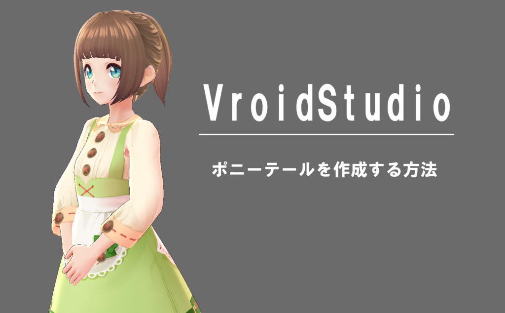 VroidStudioでポニーテールを作成する方法アイキャッチ画像