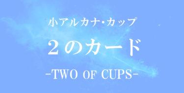 タロットカード・カップの2の意味【相手の気持ち・恋愛・仕事】
