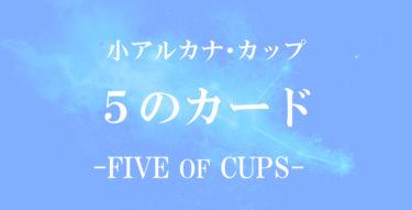 タロットカード・カップの5の意味【相手の気持ち・恋愛・仕事】
