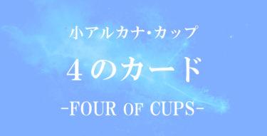 タロットカード・カップの4の意味【相手の気持ち・恋愛・仕事】