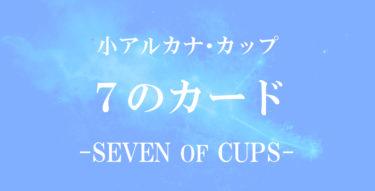 タロットカード・カップの7の意味【相手の気持ち・恋愛・仕事】