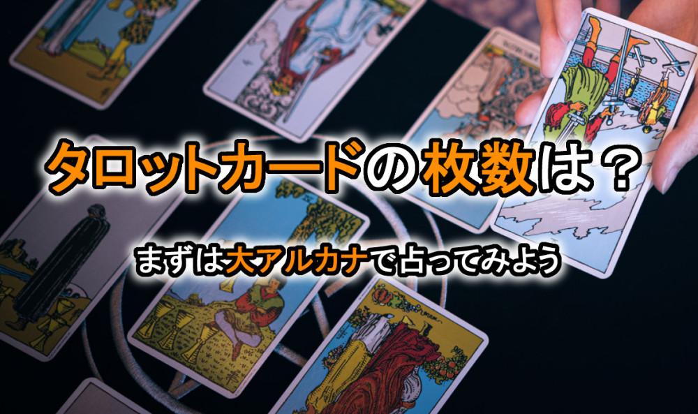 タロットカードの枚数は?まずは大アルカナで占ってみようアイキャッチ画像