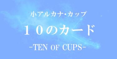 タロットカード・カップの10の意味【相手の気持ち・恋愛・仕事】