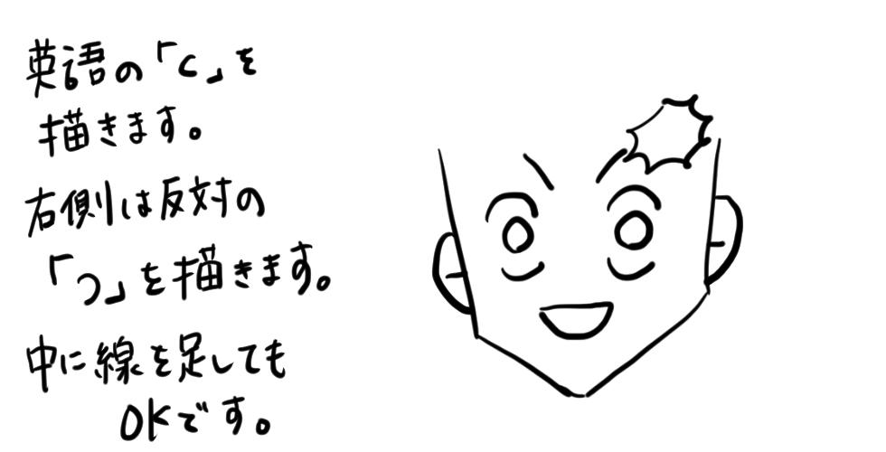 【鬼滅の刃】竈門炭治郎をだれでも簡単に描ける方法05