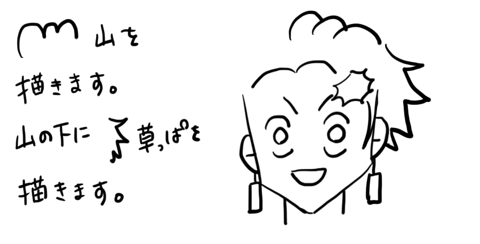 【鬼滅の刃】竈門炭治郎をだれでも簡単に描ける方法08