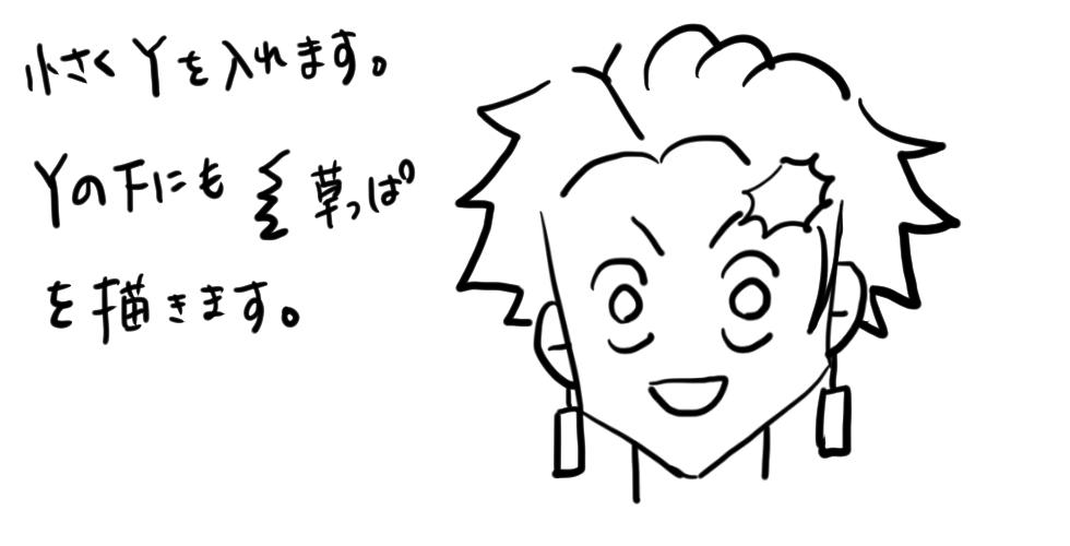 【鬼滅の刃】竈門炭治郎をだれでも簡単に描ける方法09