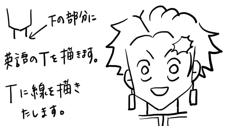【鬼滅の刃】竈門炭治郎をだれでも簡単に描ける方法10