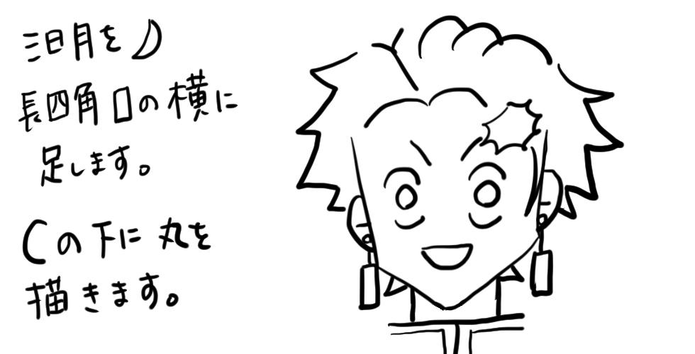 【鬼滅の刃】竈門炭治郎をだれでも簡単に描ける方法11