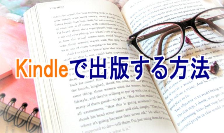 kindleで出版する方法アイキャッチ画像