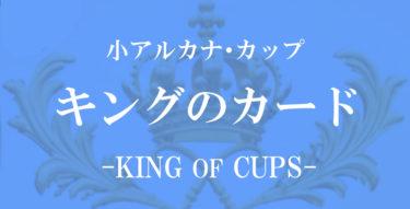 タロットカード・カップのキングの意味【相手の気持ち・恋愛・仕事】