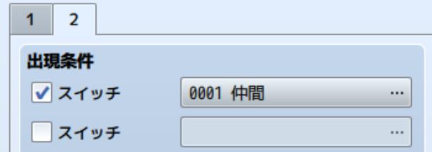 RPGツクールMVスイッチの使い方01