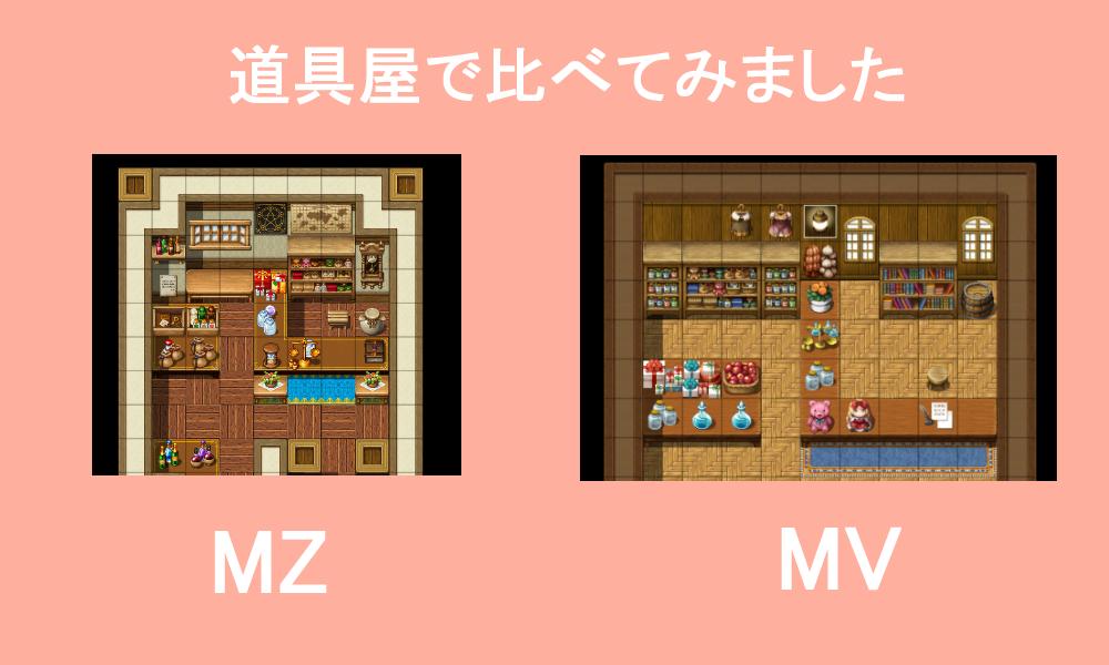 RPGツクールMZとMVの違い02