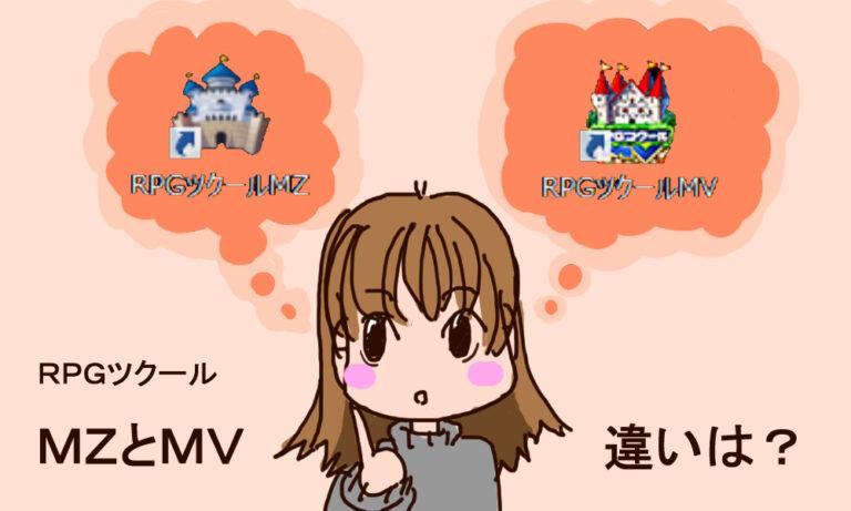 RPGツクールMZとMVの違いアイキャッチ画像