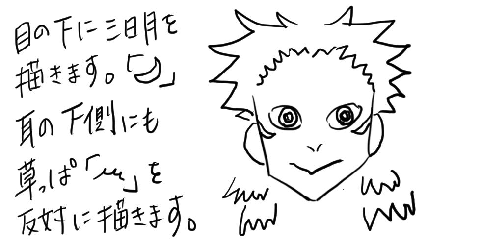 【鬼滅の刃】煉獄杏寿郎をだれでも簡単に描ける方法7