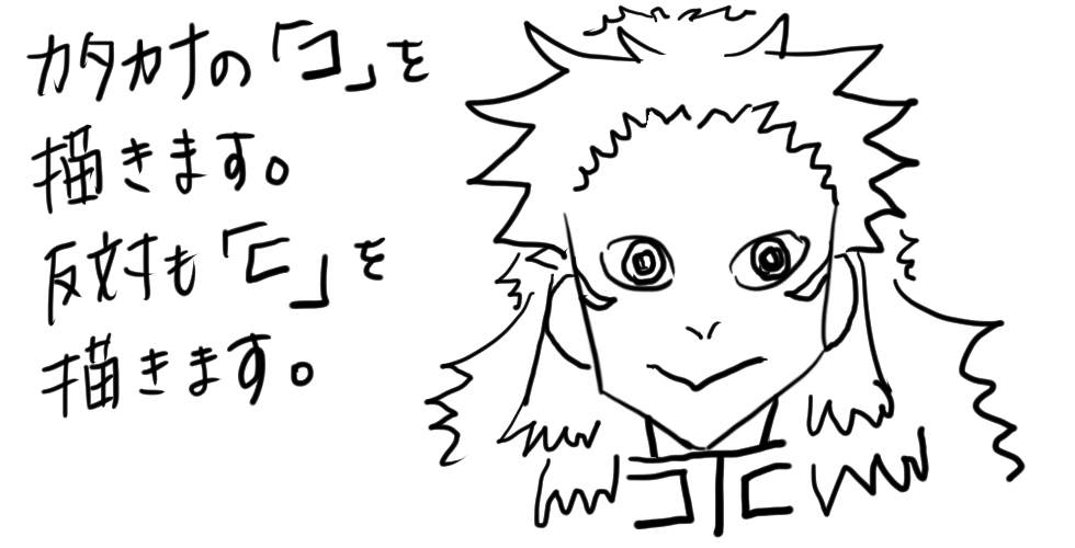 【鬼滅の刃】煉獄杏寿郎をだれでも簡単に描ける方法10
