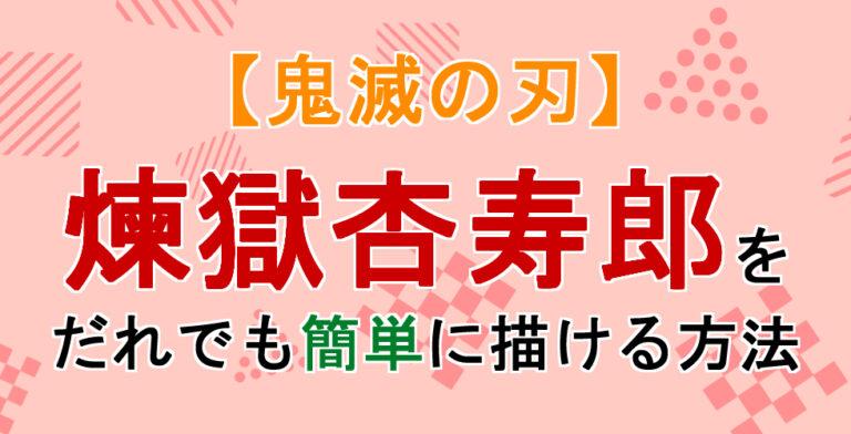 【鬼滅の刃】煉獄杏寿郎をだれでも簡単に描ける方法アイキャッチ画像