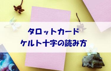 【タロット占い】ケルト十字スプレッドの読み方