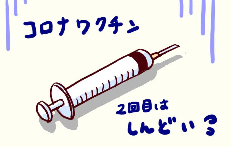 コロナワクチン副反応について【2回目がしんどい!】アイキャッチ画像